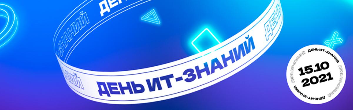 В акции «День ИТ-знаний» примут участие свыше 3 тысяч российских школ