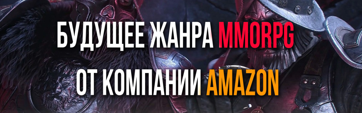 [ВИДЕО] MMORPG New World — будущее жанра MMORPG от компании Amazon