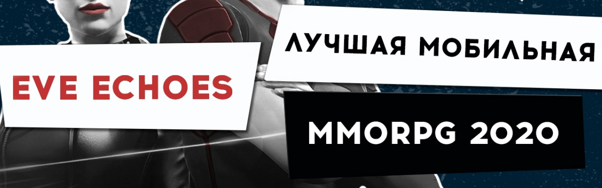 [Видео] MMORPG EVE Echoes — лучшая мобильная MMORPG 2020
