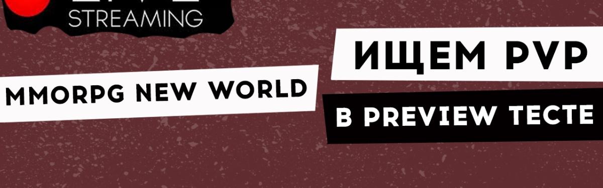 [Стрим] MMORPG New World — ищем PvP на Preview тесте