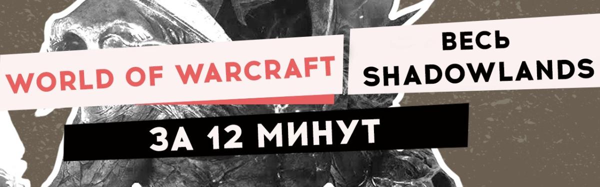 [Видео] MMORPG World of Warcraft: весь Shadowlands за 12 минут
