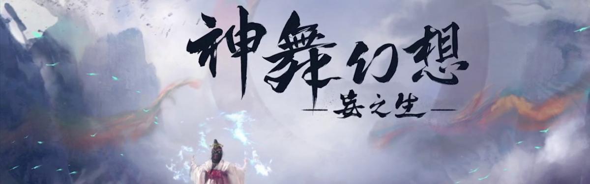 Faith of Danschant: Hereafter — В сети появился новый геймплейный трейлер китайской RPG